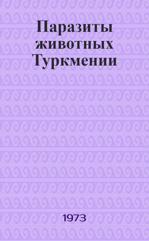 Паразиты животных Туркмении : Сборник статей
