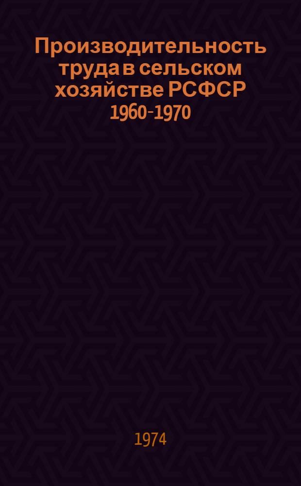 Производительность труда в сельском хозяйстве РСФСР 1960-1970 (в цифрах)