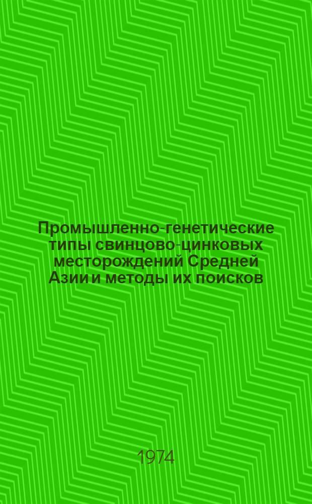 Промышленно-генетические типы свинцово-цинковых месторождений Средней Азии и методы их поисков