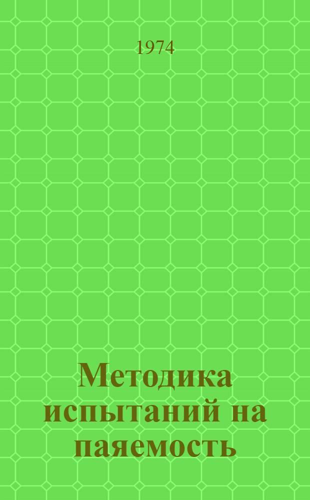 Методика испытаний на паяемость : Вып. 1-4. Вып. 4 : Методы определения склонности материалов к изменению механических свойств и образованию интерметаллидов при пайке
