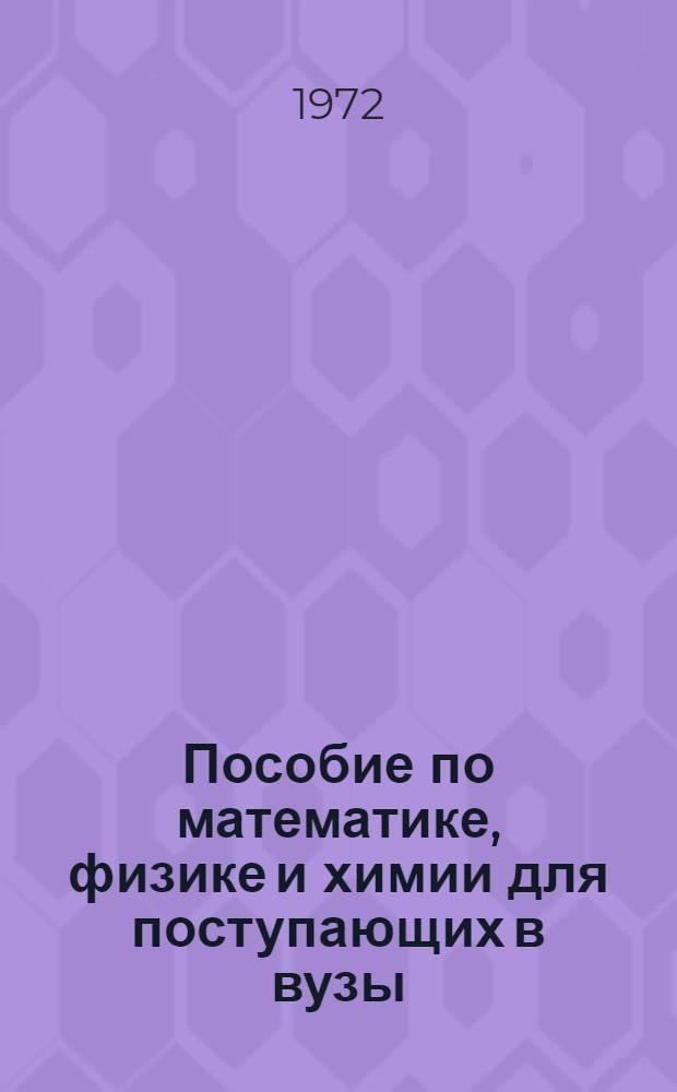 Пособие по математике, физике и химии для поступающих в вузы : (9 класс) [1]. Ч. 2
