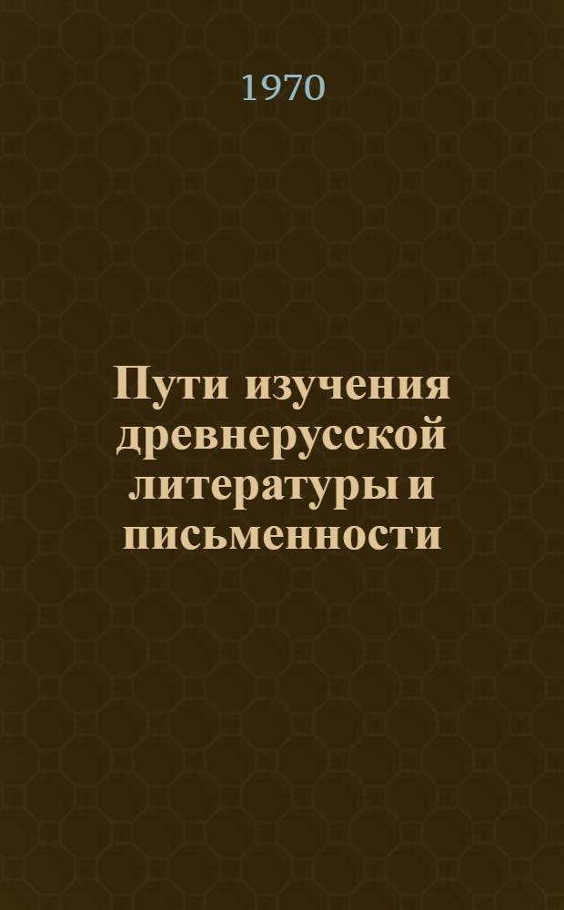 Пути изучения древнерусской литературы и письменности : Доклады совещания, 13-14 мая 1968 г