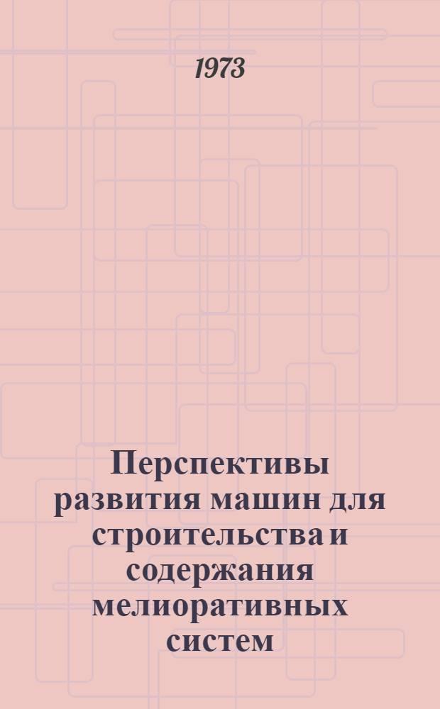 Перспективы развития машин для строительства и содержания мелиоративных систем : Обзор