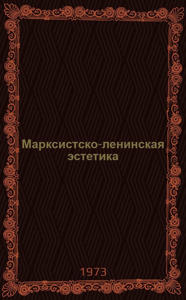 Марксистско-ленинская эстетика : Учеб. пособие для вузов