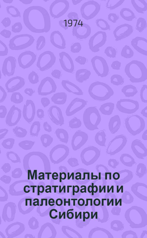Материалы по стратиграфии и палеонтологии Сибири : Сборник статей