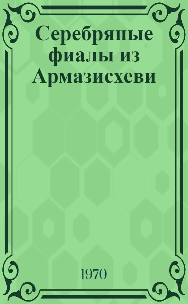 Серебряные фиалы из Армазисхеви : (Из истории антич. торевтики Грузии)