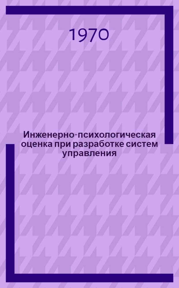 Инженерно-психологическая оценка при разработке систем управления