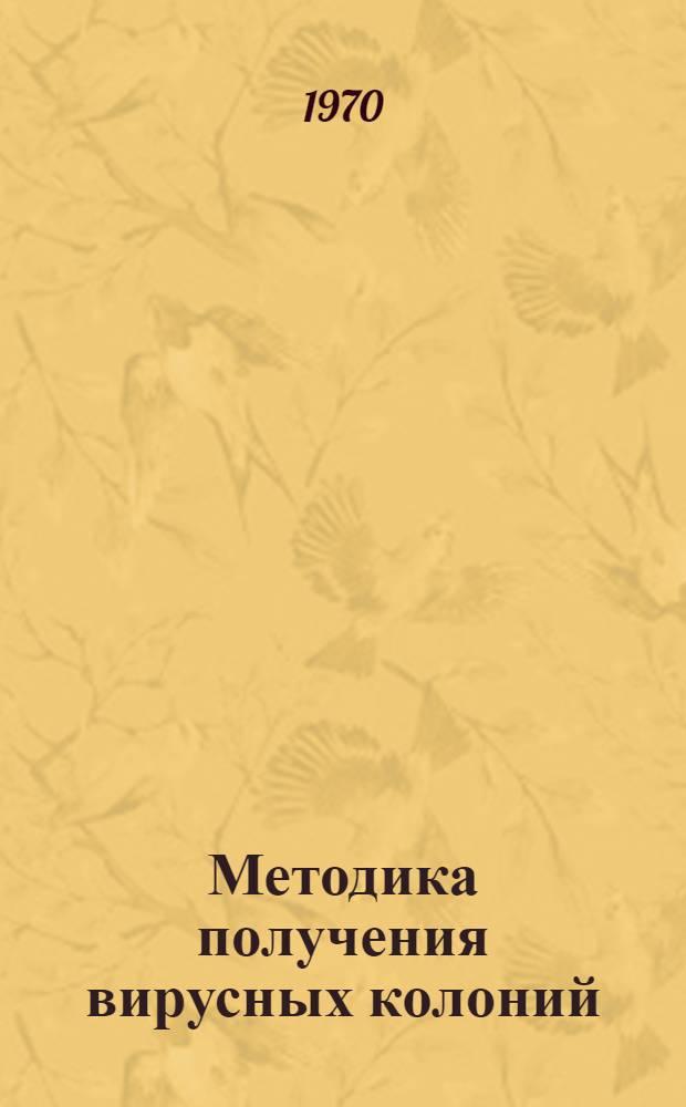 Методика получения вирусных колоний (пляк) под агаровым покрытием : (Метод. письмо)