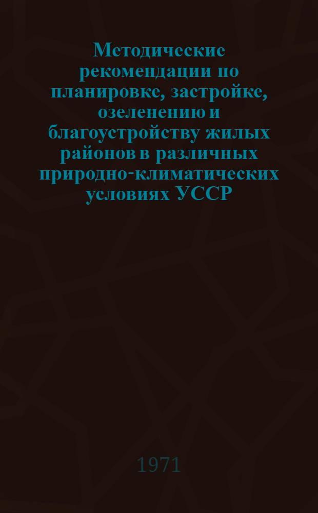 Методические рекомендации по планировке, застройке, озеленению и благоустройству жилых районов в различных природно-климатических условиях УССР