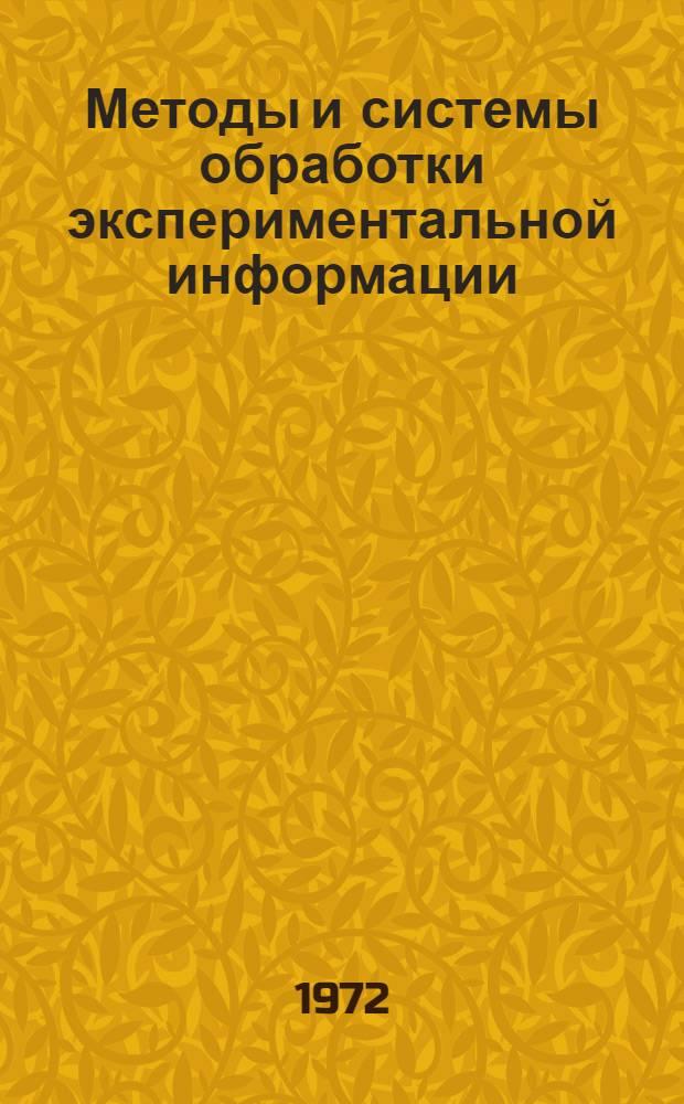 Методы и системы обработки экспериментальной информации : Сборник статей