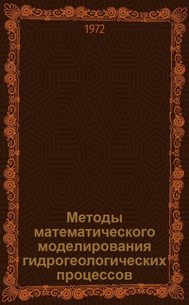 Методы математического моделирования гидрогеологических процессов