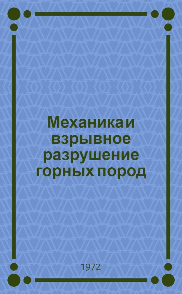 Механика и взрывное разрушение горных пород : Сборник статей