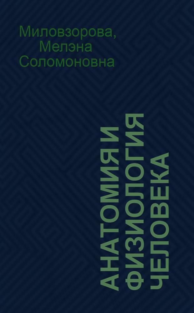 Анатомия и физиология человека : Учебник для хореогр. училищ