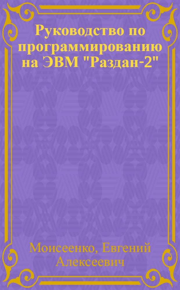 """Руководство по программированию на ЭВМ """"Раздан-2"""""""