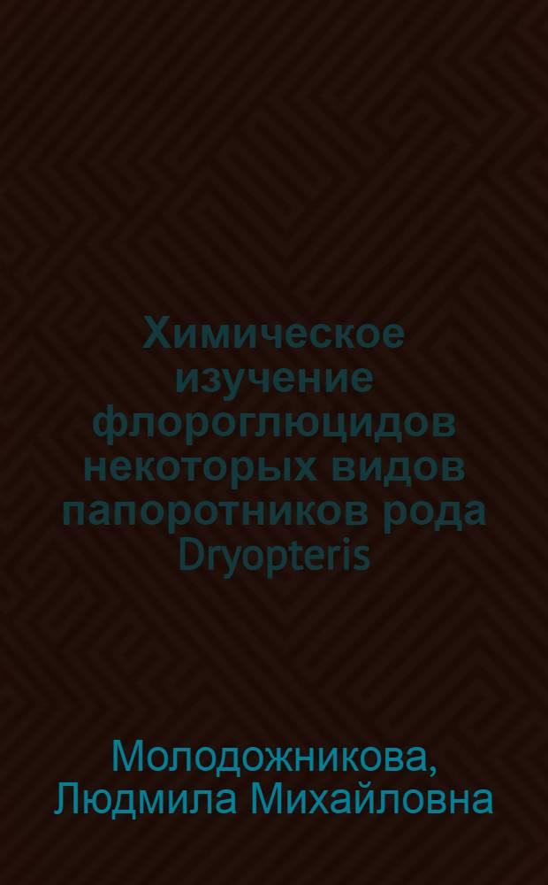 Химическое изучение флороглюцидов некоторых видов папоротников рода Dryopteris : Автореф. дис. на соискание учен. степени канд. фармац. наук : (792)