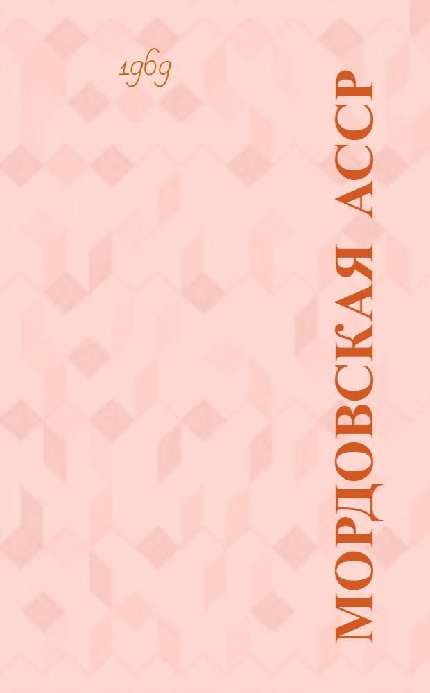 Мордовская АССР : (Что читать о республике) : Рек. указатель литературы