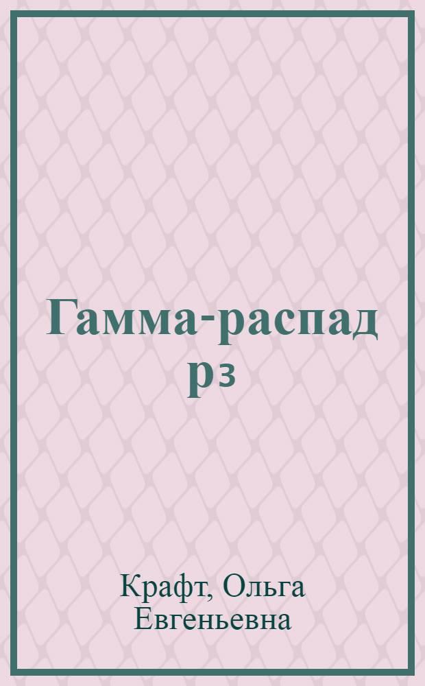 Гамма-распад p₃/₂ аналогового состояния в ⁶¹Cu