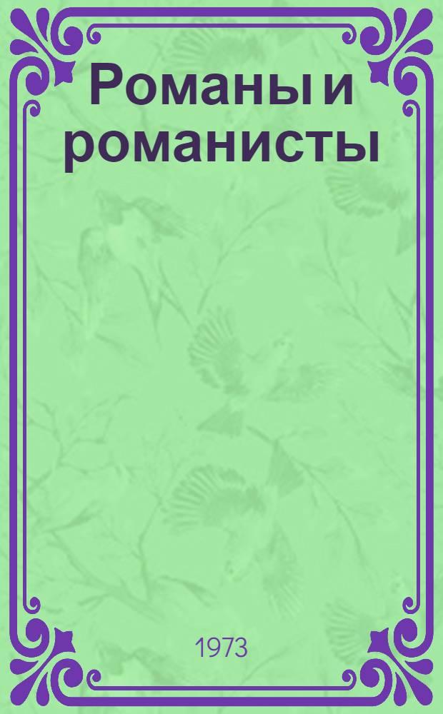 Романы и романисты : Крит. заметки о прозе Р. Сирге, А. Хинта, П. Куусберга, В. Гросса