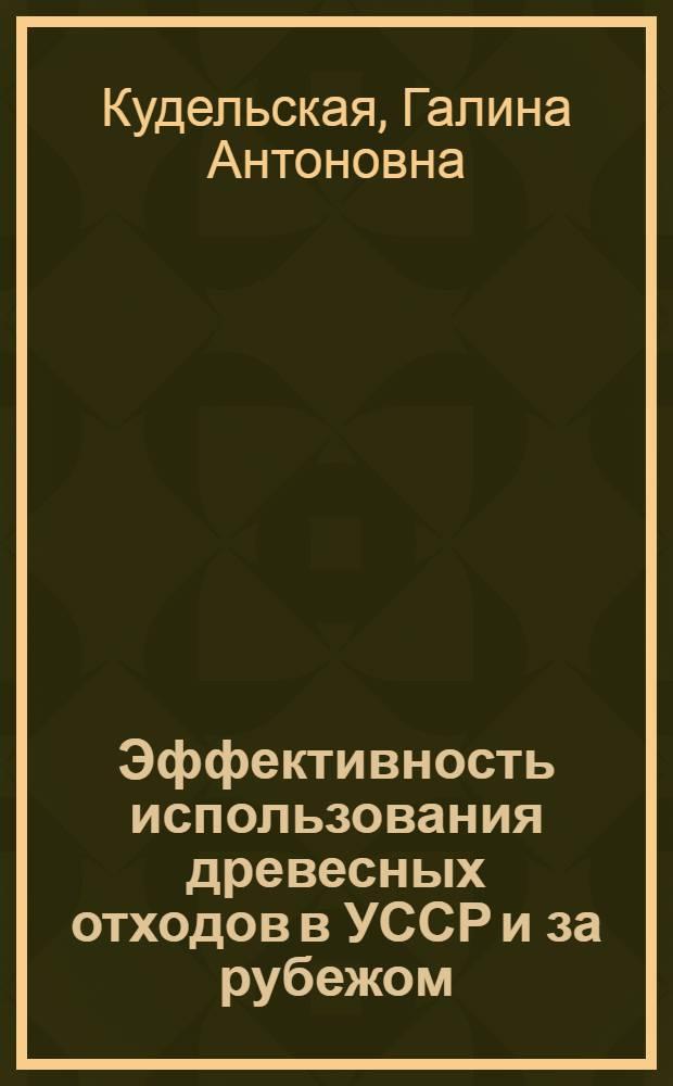 Эффективность использования древесных отходов в УССР и за рубежом : Обзор