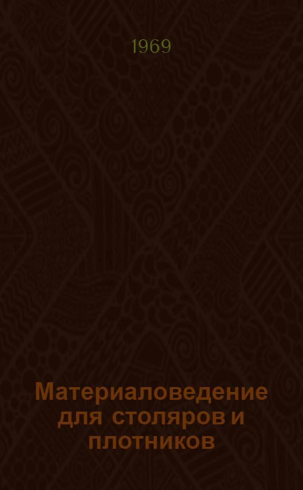 Материаловедение для столяров и плотников : Учебник для проф.-техн. учеб. заведений и индивидуального и бригадного обучения рабочих на производстве