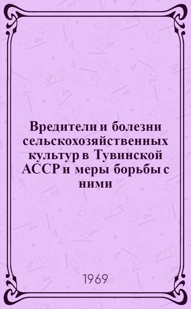 Вредители и болезни сельскохозяйственных культур в Тувинской АССР и меры борьбы с ними