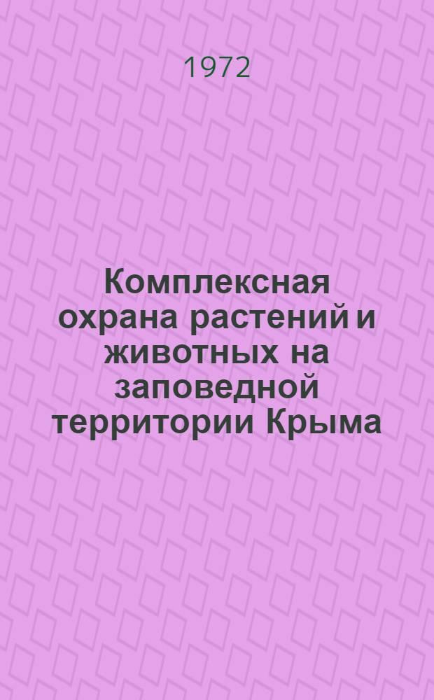 Комплексная охрана растений и животных на заповедной территории Крыма : Сборник статей