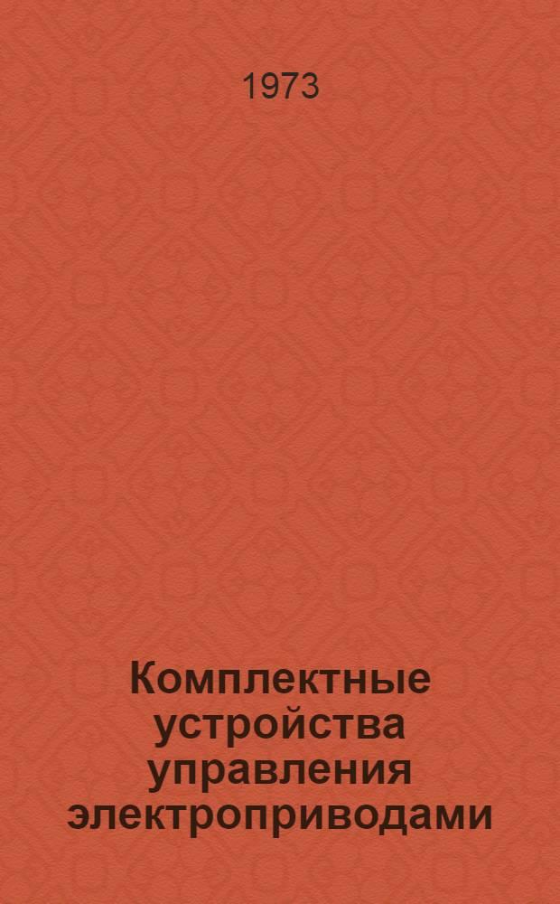 Комплектные устройства управления электроприводами : Нормализ. конструкции станций и пультов управления : Каталог : 08.05.02-73
