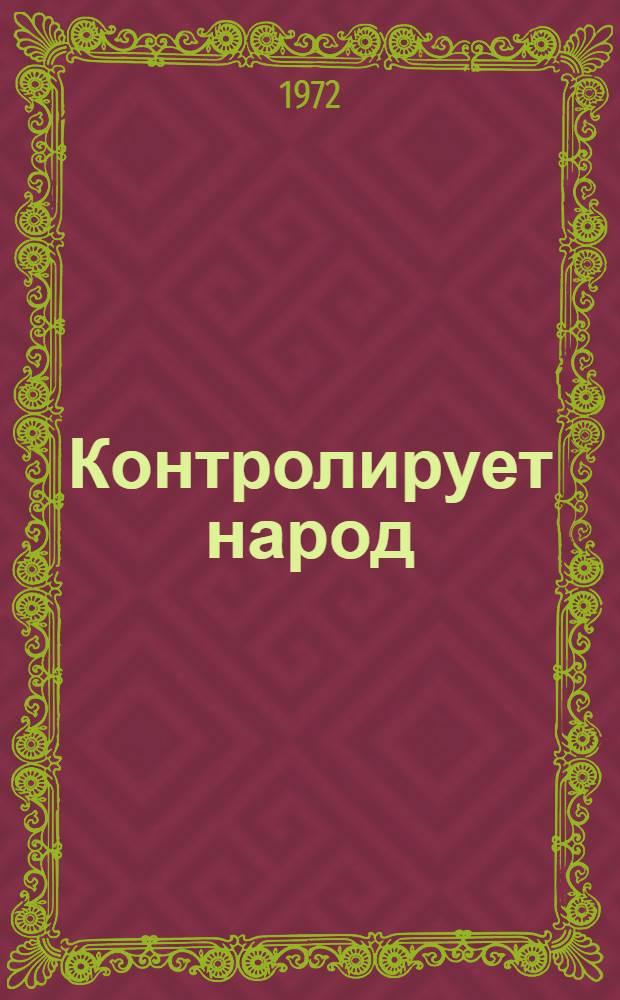 Контролирует народ : Сборник