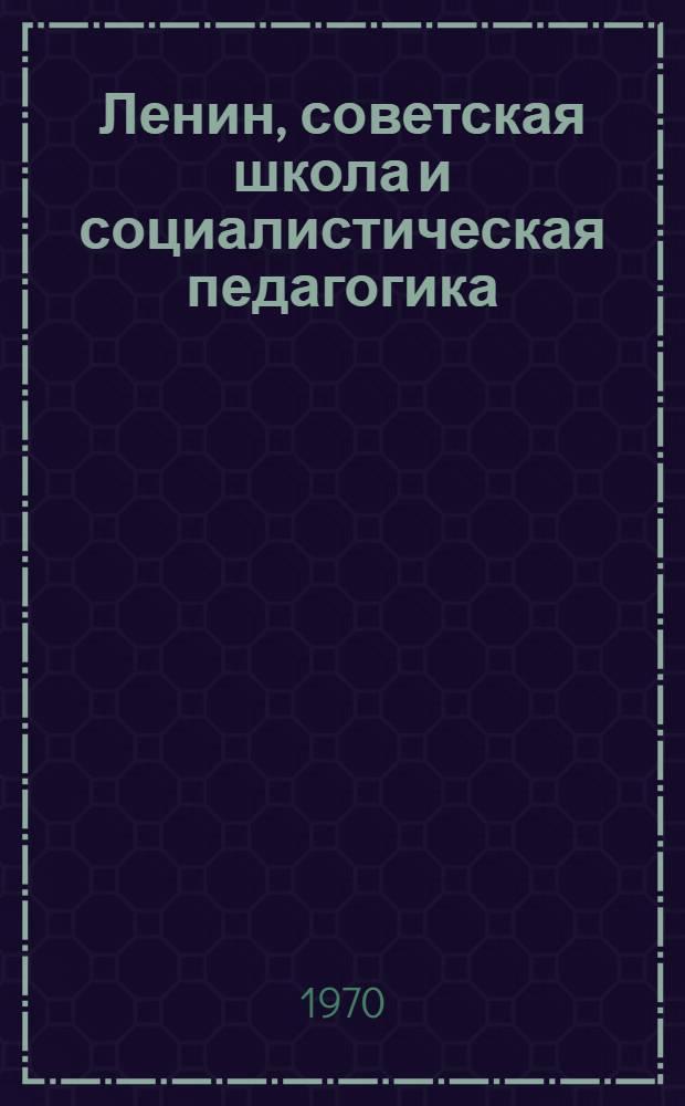 Ленин, советская школа и социалистическая педагогика : (Лекция)