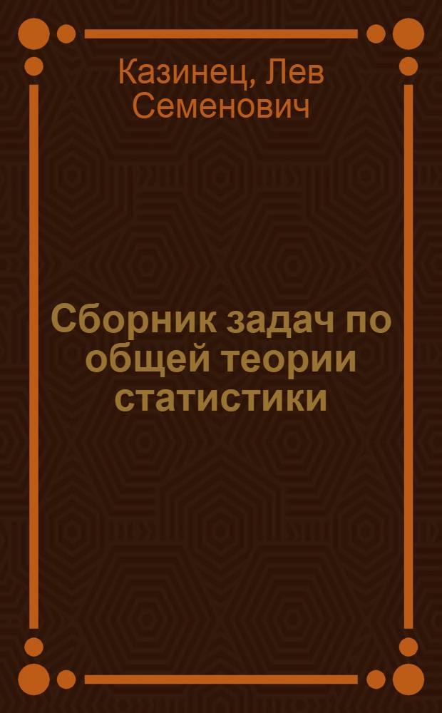 Сборник задач по общей теории статистики