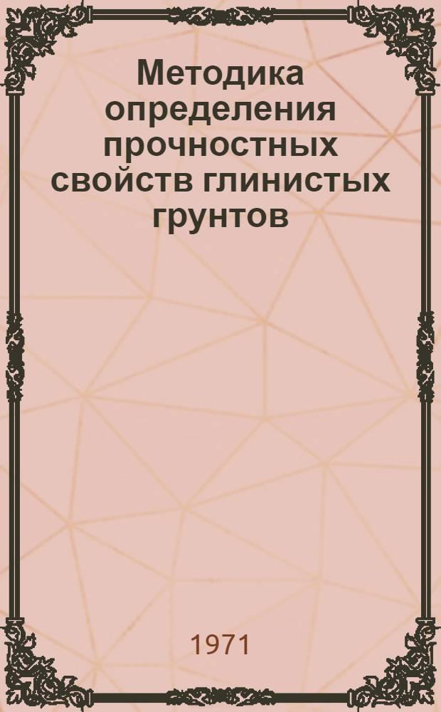 Методика определения прочностных свойств глинистых грунтов : Рек. список литературы