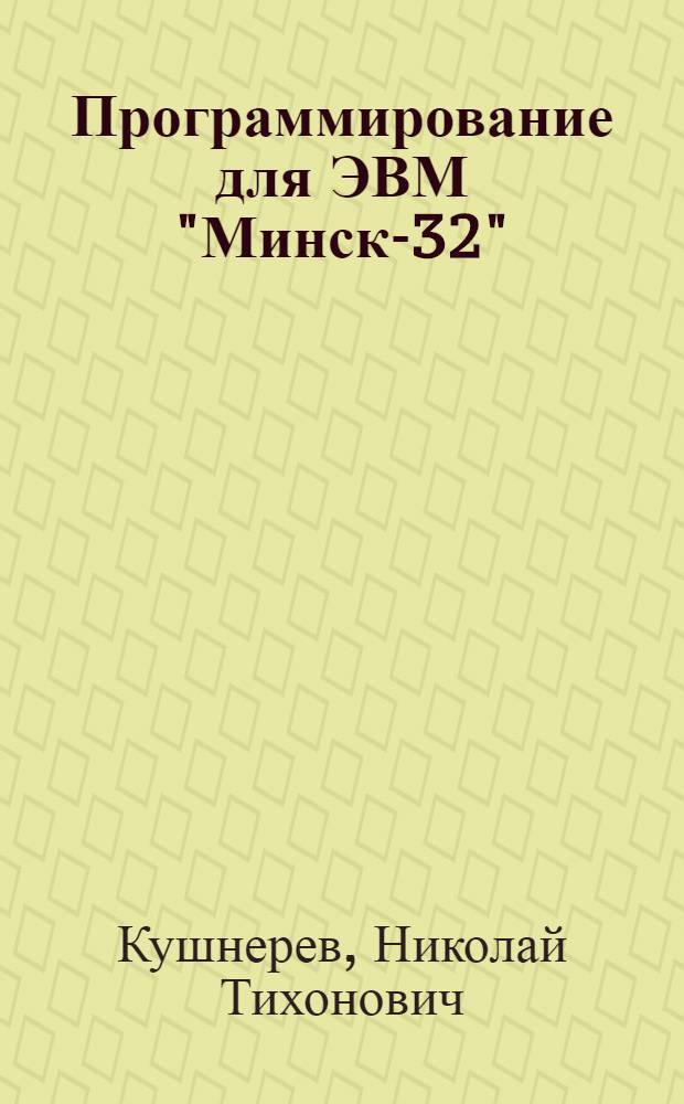 """Программирование для ЭВМ """"Минск-32"""""""