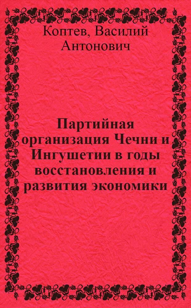 Партийная организация Чечни и Ингушетии в годы восстановления и развития экономики. 1920-1929 гг.