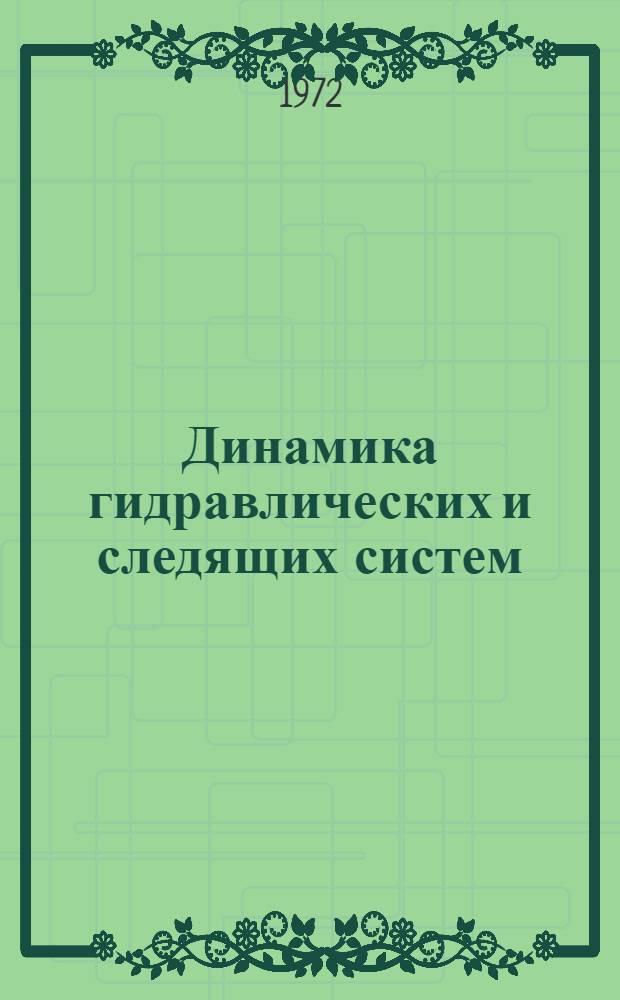 Динамика гидравлических и следящих систем : (Метод. разраб.)