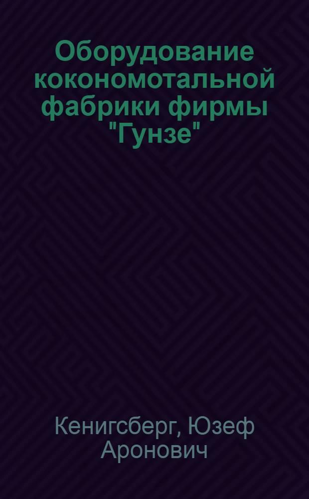 """Оборудование кокономотальной фабрики фирмы """"Гунзе"""" : В 3 ч"""
