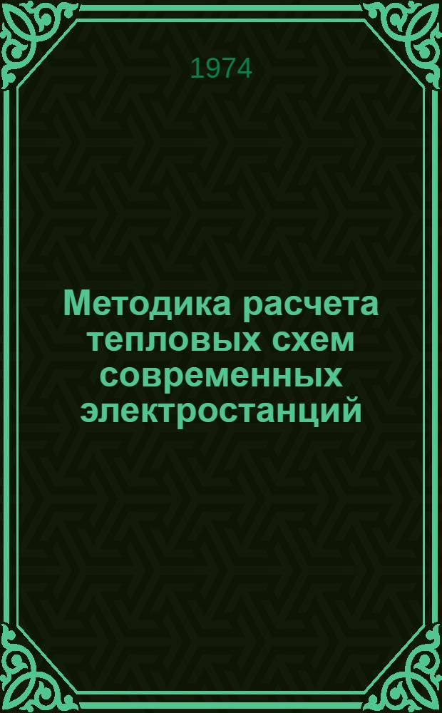 """Методика расчета тепловых схем современных электростанций : Лекция для слушателей специальности """"Тепловые электр. станции"""""""