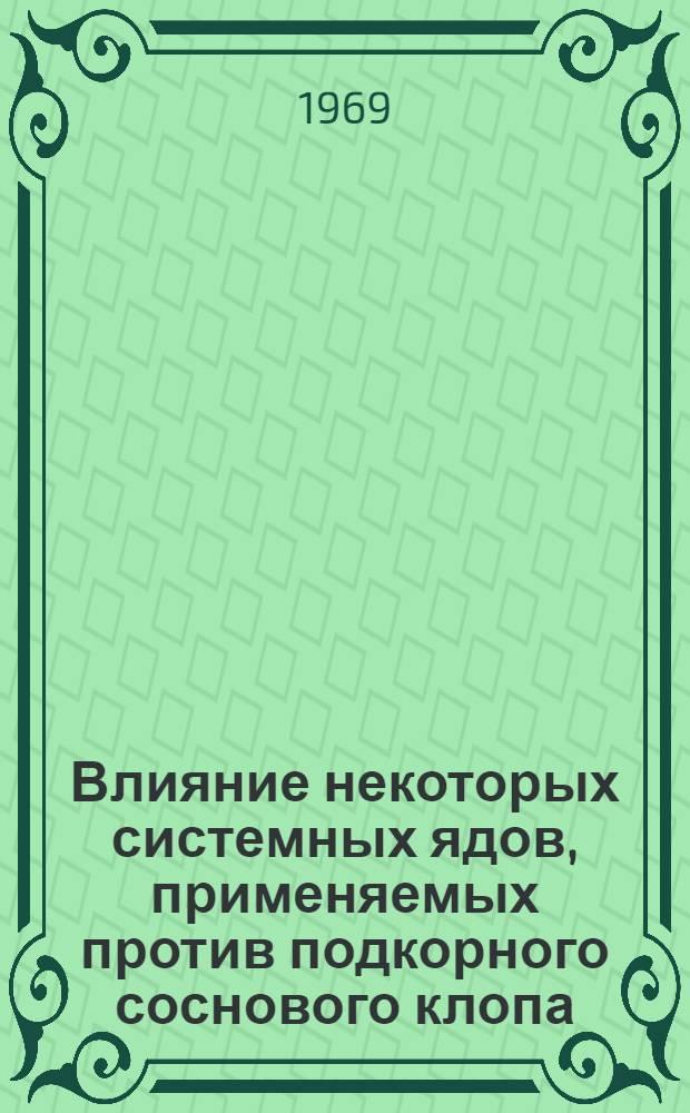 Влияние некоторых системных ядов, применяемых против подкорного соснового клопа (Aradus ginnamomeus Panz.) на состав и структуру энтомофауны сосновых насаждений : Автореф. дис. на соискание учен. степени канд. биол. наук : (097)