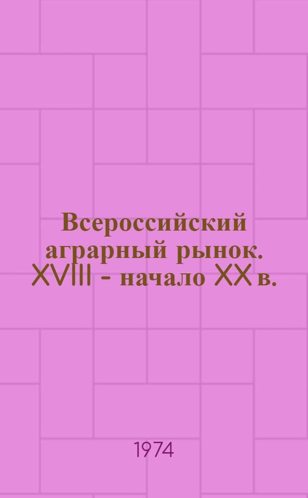 Всероссийский аграрный рынок. XVIII - начало XX в. : Опыт количеств. анализа