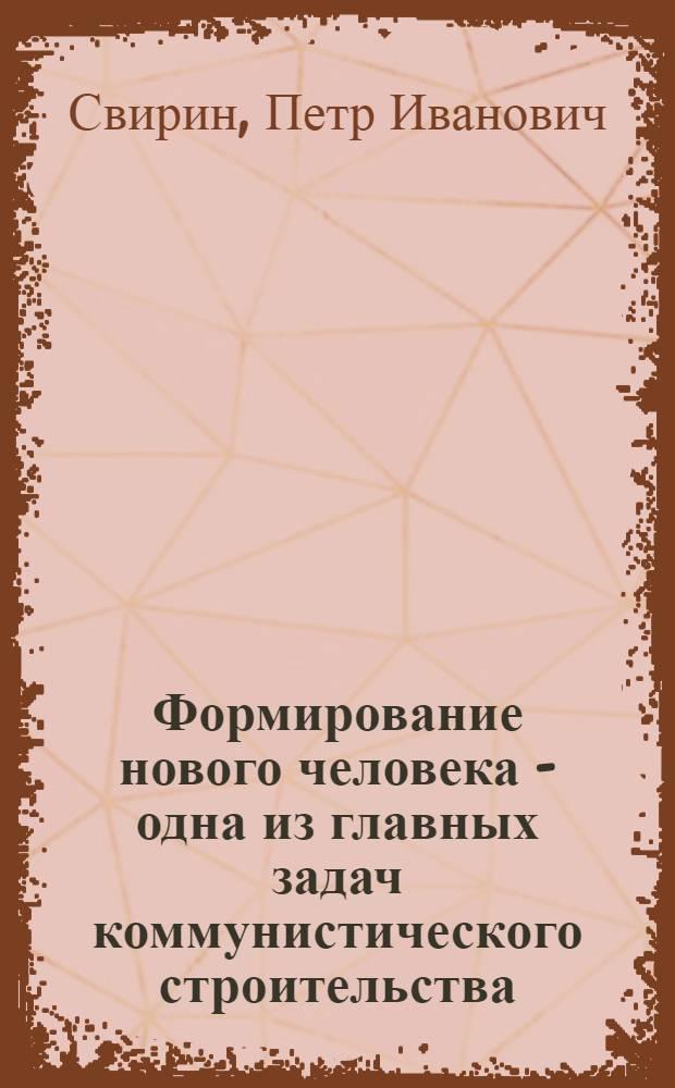 Формирование нового человека - одна из главных задач коммунистического строительства