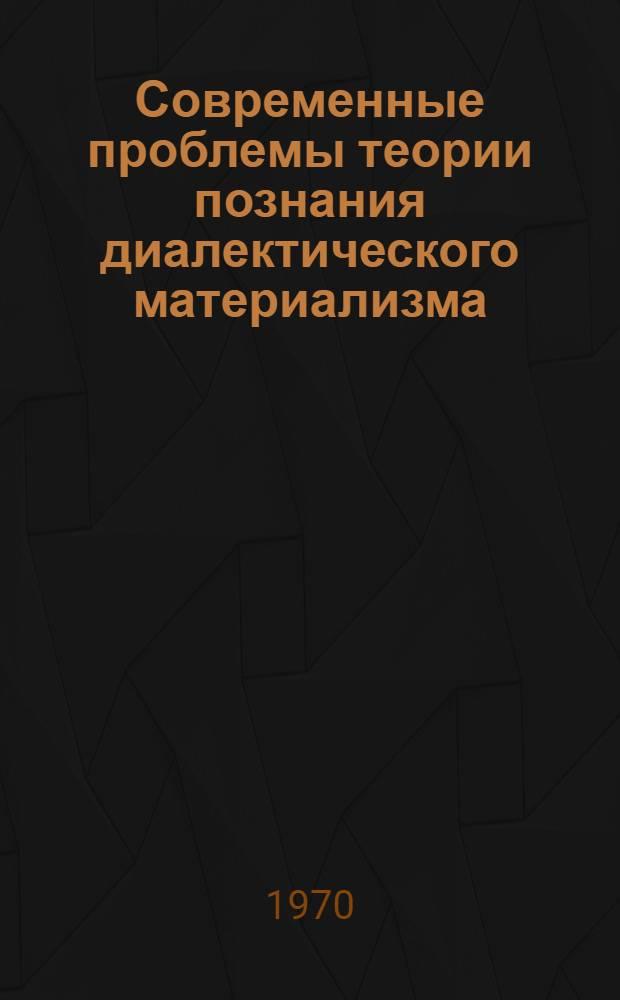 Современные проблемы теории познания диалектического материализма : В 2 т