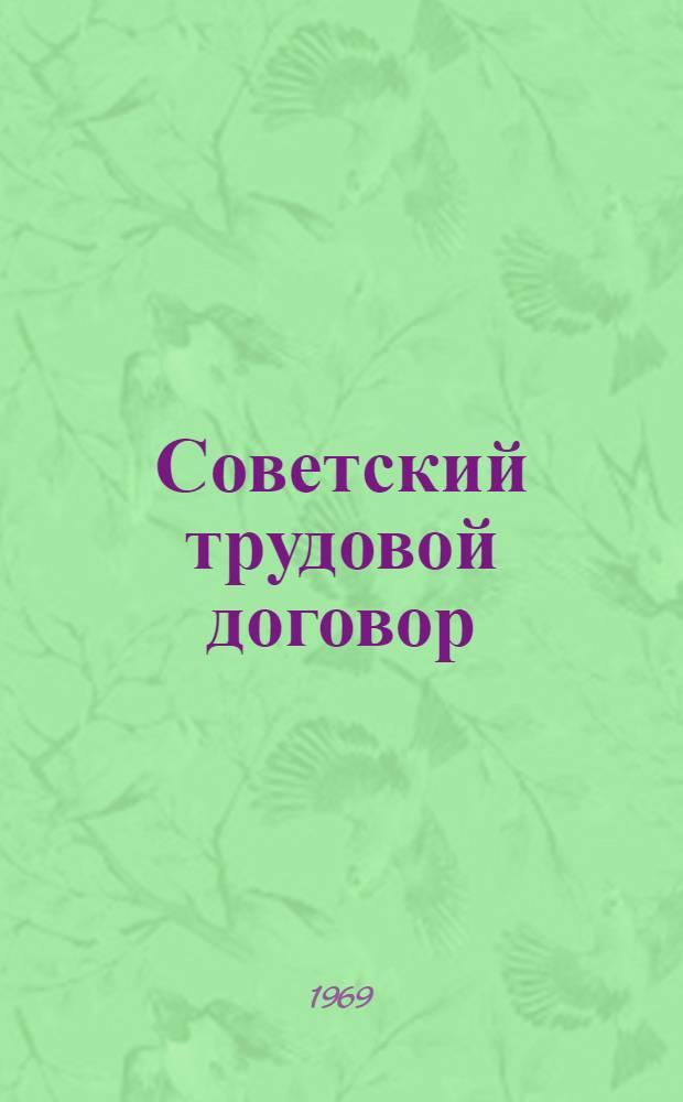 Советский трудовой договор