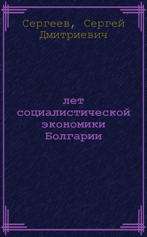 30 лет социалистической экономики Болгарии : (Цифры и факты)