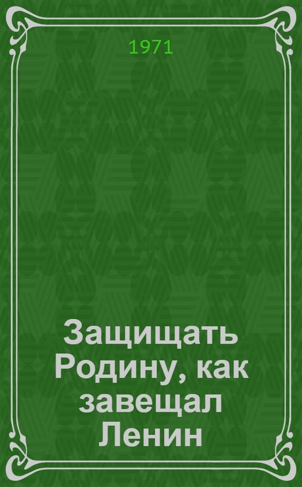 Защищать Родину, как завещал Ленин