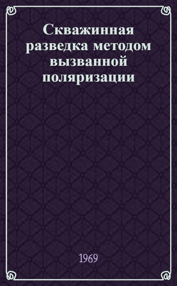Скважинная разведка методом вызванной поляризации : Метод. пособие