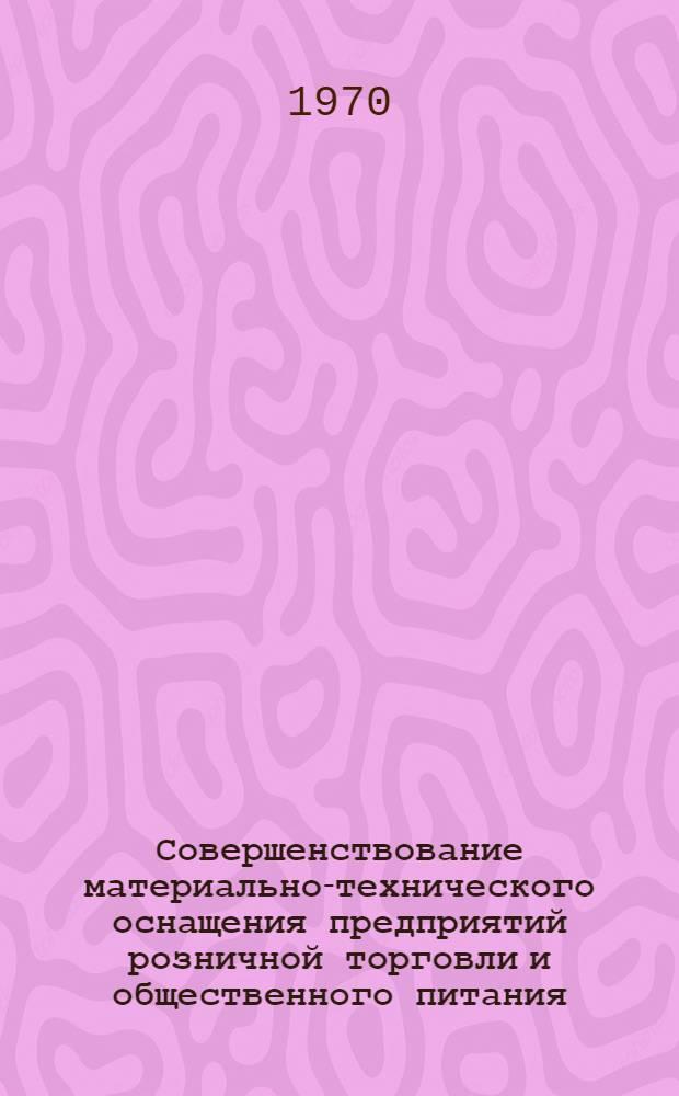 Совершенствование материально-технического оснащения предприятий розничной торговли и общественного питания : (Сборник науч.-исслед. работ)