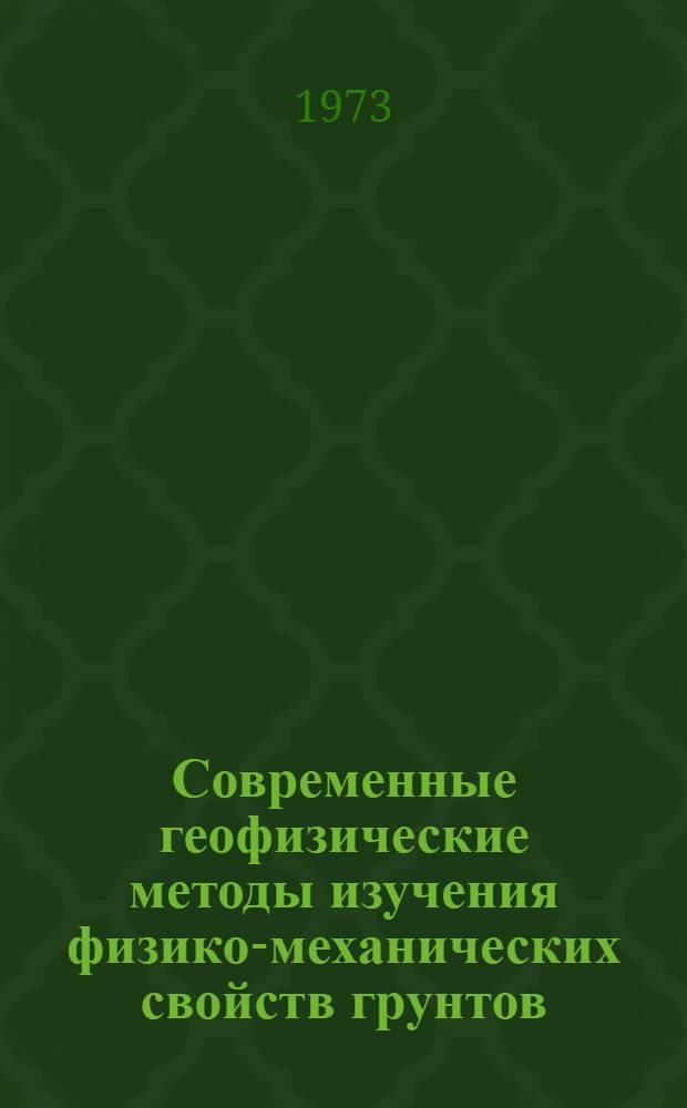 Современные геофизические методы изучения физико-механических свойств грунтов : Рек. указ. литературы
