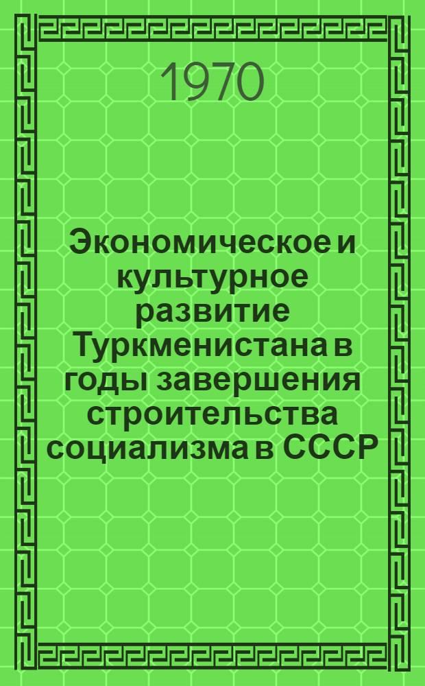 Экономическое и культурное развитие Туркменистана в годы завершения строительства социализма в СССР. (1945-1958 гг.)