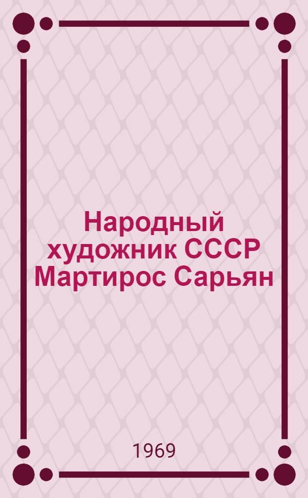 Народный художник СССР Мартирос Сарьян : Каталог выставки