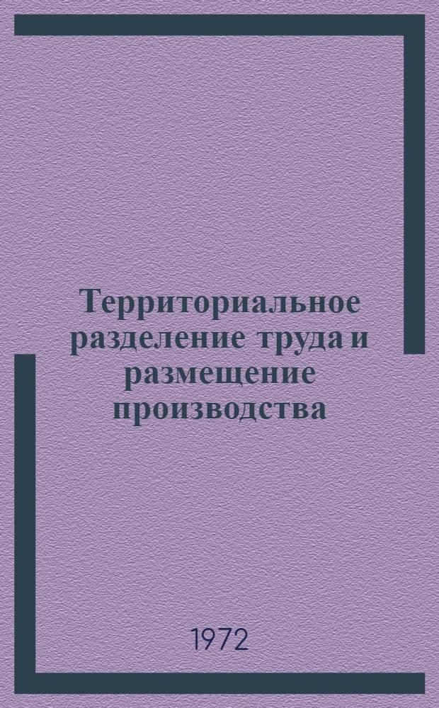 Территориальное разделение труда и размещение производства : Конспект лекций для студентов геогр. фак