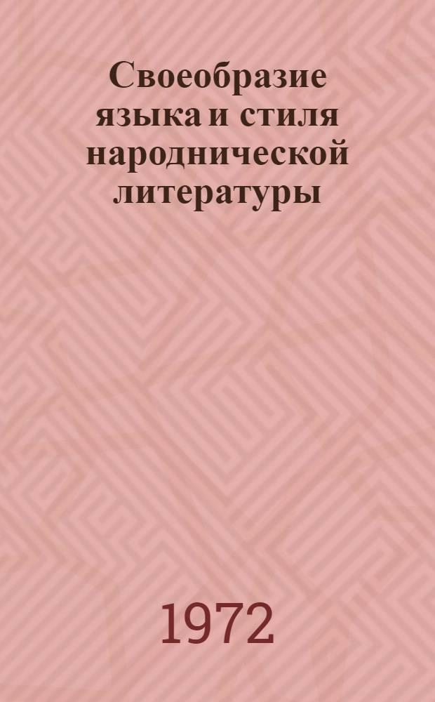 Своеобразие языка и стиля народнической литературы : Пособие для филол. фак.